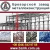 Металлические конструкции 2014 Киев и обл на заказ