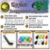 Домофоны 2014 Ключи заготовки для домофонов