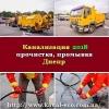 New 2018 Днепр Ка нализация прочистка промывка