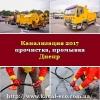 New Кан ализация 2017 Прочистка промывка Днепр