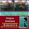 Ассенизация,  Услуги 2014 илососа в Днепропетровске