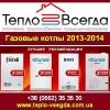 Газовые котлы 2013-2014 Днепропетровск
