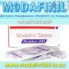 Купить Modalert 200 модафинил в Украине.  Доставка