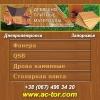 Купить фанеру,  дрова,  щиты,  плиту 2013 Опт розница