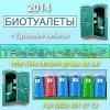 Мобильные туалеты 2014 Душевые кабины в Днепропетровске