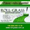 Рулонный газон 2014 Семена газонных трав