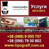 Широкоформатная печать 2013-2014 в Днепропетровске
