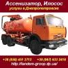 Услуги 2013/2014.  Заказать ассенизатор,  илосос в Днепре