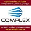 Комплекс Архитектурно-строительное бюро Донецк 2013-2014