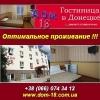 Отель DOM-18 Оптимальное проживание в Донецке.