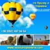 Полеты 2014 на воздушном шаре в Крыму и Украине