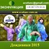 Дождевики 2015 от производителя под заказ Харьков