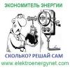 Экономитель 2016 Прибор для экономии электроэнергии