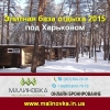 Элитная база отдыха 2015 Малиновка под Харьковом