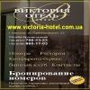 Гостиницы Харькова Забронировать номер Отель Виктория