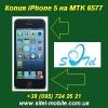 iPhone 5 MTK6577 Копия 2013 1 SIM 8 Gb 3D игры