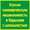 Инвестиции в коммерческую недвижимость 2016 в Харькове
