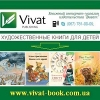 Книги 2015 для детей издательство Виват.  Харьков