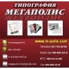 Любая полиграфия 2013-2014 Печать от визитки до плаката