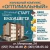 Новострой 2016 Харьков Малогабаритные квартиры