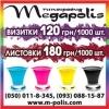 Полиграфия 2015 Визитки,  буклеты в Харькове.