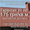 Полимерпесчаная черепица 2016 Харьков