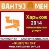 Прочистить трубы кана лизации в Харькове.  Вантузмен 2014