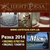 Резка 2014 Гидроабразивная алмазная лазерная листа Харьков