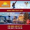 Туры 2015 на Новый год и Рождество от 1500 грн.  Харьков