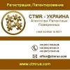 Услуги патентных поверенных.  Харьков