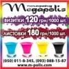 Визитки,  буклеты Харьков Полиграфия услуги