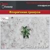 Вторичная гранула 2017 Харьков