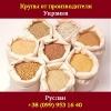 Купить крупы 2015 Рис круглый,  длинный.  Украина