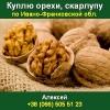 Куплю орех целый горіх цілий урожаю,  урожая 2013 г
