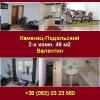Квартира 2-х комнатная Ремонт мебель Каменец-Подольский