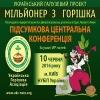 10. 06. 2016 Київ Конференція Мільйонер з горішка