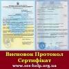 2019 Висновок СЕС сертифікат відповідності протоколи експертизи