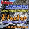 8 марта 2014 Туры Карпаты Закарпатье,  8 марта в Коломые