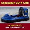 Aэроджип 2014 СВП.  Катер Судно на воздушной подушке Киев