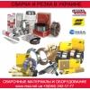 Cварочные материалы ESAB и Lincoln Electric в Украине