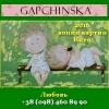 Gapchinska 2016 Гапчинская копии картин в Киеве
