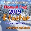 NEW Этнотур на Новый год 2019 в Карпаты