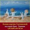 New 2015 копии картин Е.  Гапчинской Киев на заказ