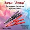 New 2016 Циркуль для бровей Леонардо Украина