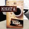 New 2016 Книга Секреты кофе