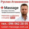 New Киев 2018.  Все виды массажа Профессионально