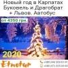 New Новый год 2020 Буковель и Драгобрат Этнотур