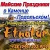 New Отдых 2019 в Украине.  Майские пасхальные праздники