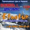 New Регулярные горнолыжные туры на Буковель 2016