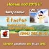 New tours Новый год 2015 на Закарпатье Этнотур